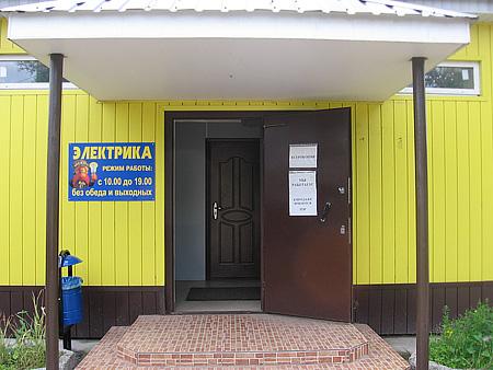 Новый магазин ЭЛЕКТРО...